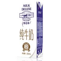特仑苏纯牛奶